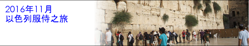 2016年11月 以色列服侍之旅
