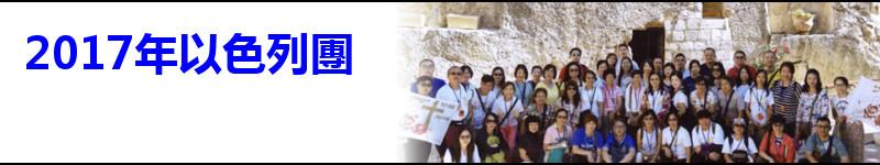 2017年7月 十天直航以色列觀光及探訪教會團