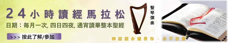 2018年馬拉松式讀經 Bible Reading Marathon