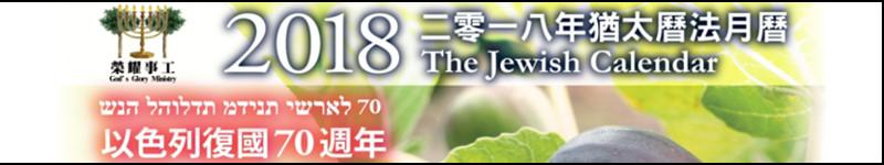 2018年聖經月曆 2018 Bible Calendar