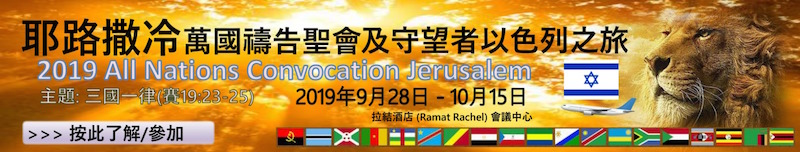 All Nation Convocation Jerusalem