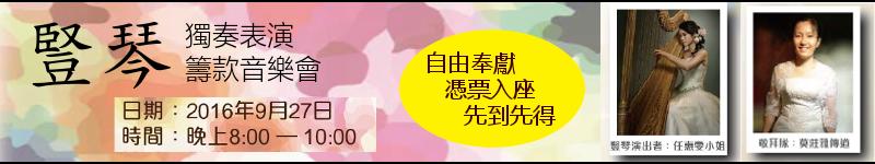 2016年9月音樂籌款晚會